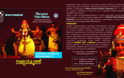 Invitation to Cultural Outreach Programme
