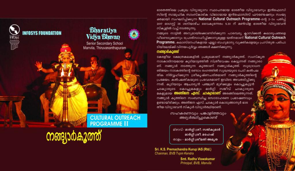inauguration cultiral show - bhavans manvila